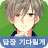 My Insa Life ~I'm waiting for your reply~ Messenger typing game | Korean version