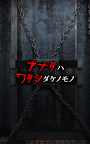 Screenshot 4: Escape game : Red Woman | Japanese