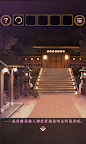 Screenshot 14: Escape from the Japanese Festival | Traditional Chinese