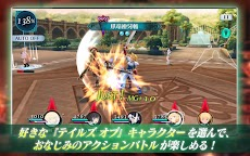 Screenshot 4: Tales of the Rays | Japanese