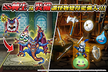 Screenshot 3: Dragon Quest Monsters: Super Light | Traditional Chinese