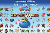 Screenshot 4: Dragon Quest Monsters: Super Light | Traditional Chinese