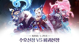 Screenshot 1: Touch Monsters for Kakao