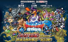 Screenshot 8: Dragon Quest Monsters: Super Light | Traditional Chinese