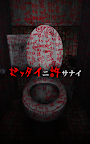 Screenshot 3: Escape game : Red Woman | Japanese