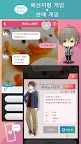 Screenshot 6: My Insa Life ~I'm waiting for your reply~ Messenger typing game | Korean version