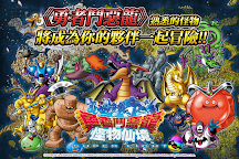 Screenshot 1: Dragon Quest Monsters: Super Light | Traditional Chinese