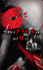Screenshot 2: Escape game : Red Woman | Japanese