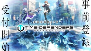 """""""Time Defenders"""" Futuristic Tactical RPG Now Opens for Pre-registration"""