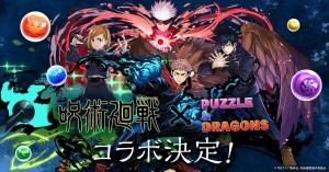 """Puzzle & Dragons"" x ""Jujutsu Kaisen"" Collaboration Starts on July 26"