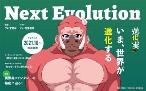 Shinka no Mi Anime Reveals Teaser Visual, Video and October Debut