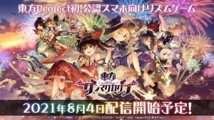 Touhou Danmaku Kagura Rhythm Mobile Game Launches on August 4