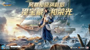 Tencent Games Showcases New Uncharted Waters for Mobile at ChinaJoy 2021