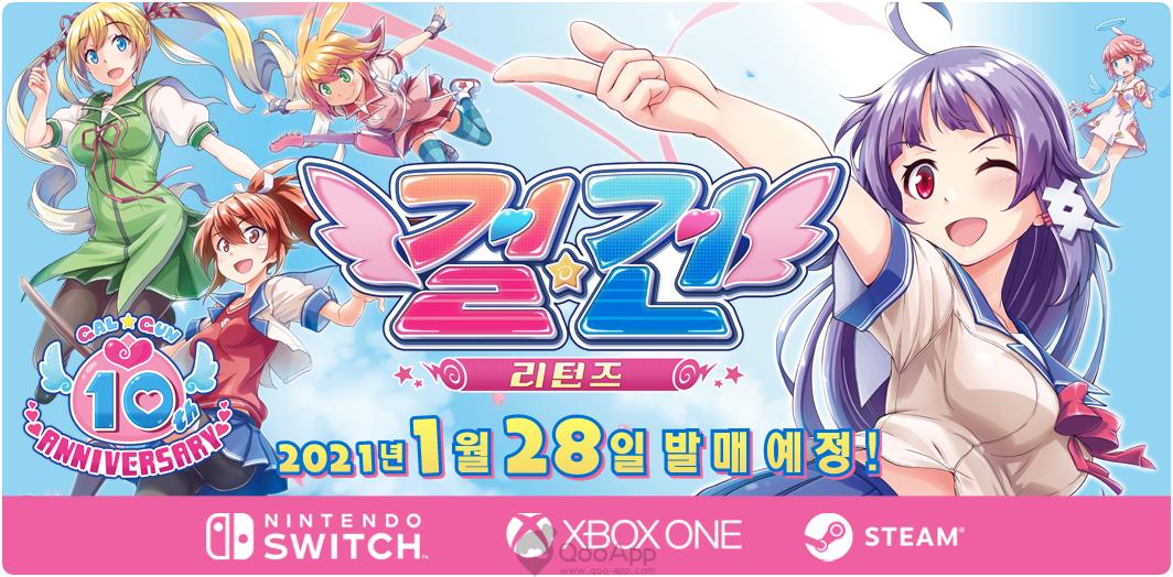 인티 크리에이츠, 걸☆건 시리즈 10주년 기념작 '걸☆건 리턴즈' 한국어화 정식 발매 발표