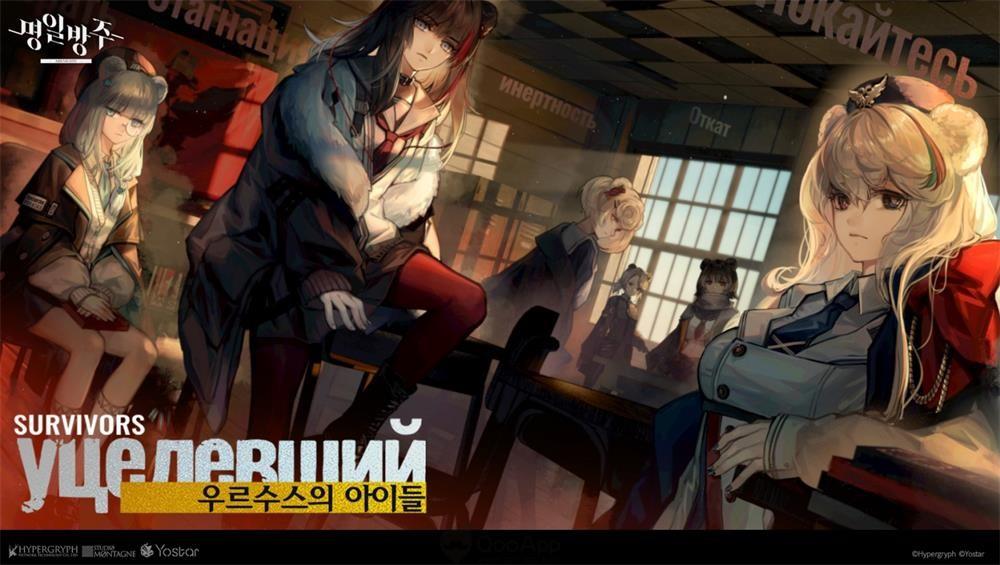 요스타, '명일방주' 신규 이벤트 '우르수스의 아이들' 공개