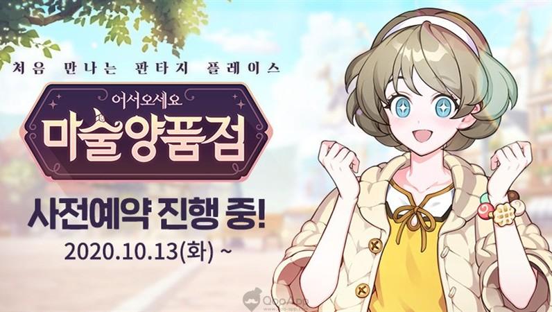 '마술양품점', 사전예약 실시…세계관 담은 애니메이션도 공개!