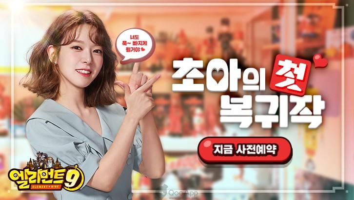'엘리먼트9', 모델 초아로 기대감 UP! 사전예약자 100만 달성
