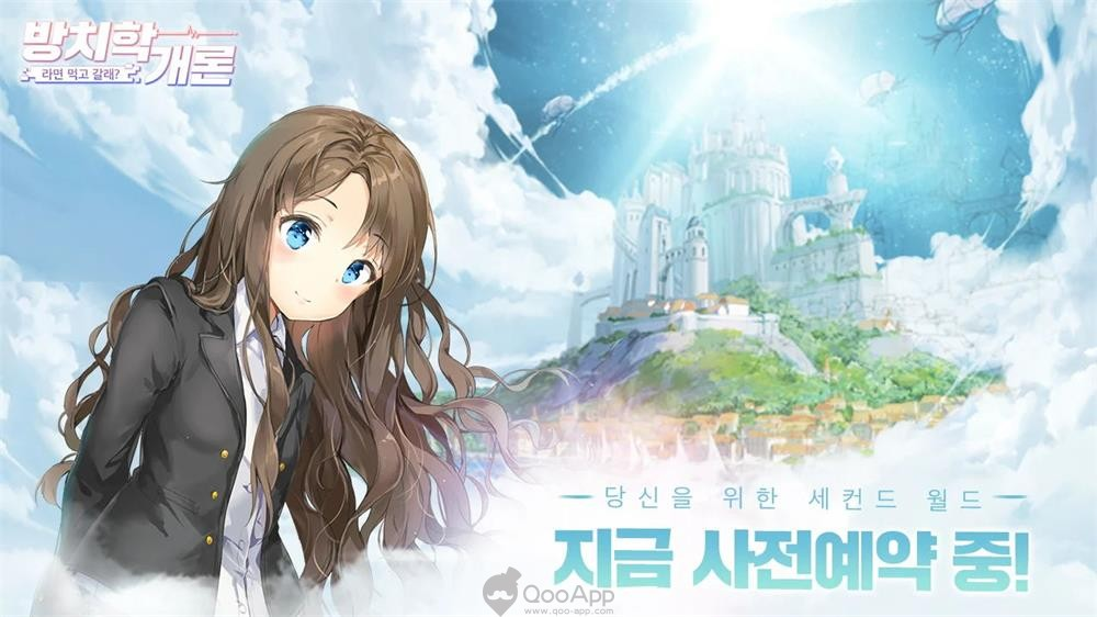 나니소프트, 신작 '방치학개론' 사전예약 실시