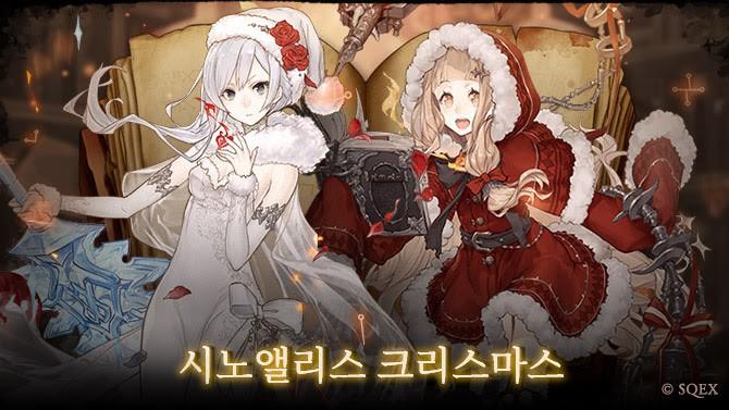 '시노앨리스', 10일부터 크리스마스 이벤트 개최