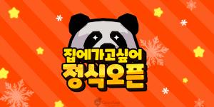 모바일 온라인 액션 PvP '집에가고싶어(Wanna Go Home)' 출시