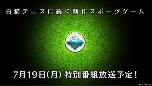 不只會打網球,這次還要嘗試其他運動!《白貓 Project》宣布將推出運動遊戲新作 7月19日將公開遊戲情報