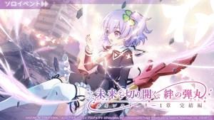 梨璃覺醒吧!手機遊戲《Assault Lily Last Bullet》推出主線故事第1章完結篇「開拓未來、絆之彈丸」