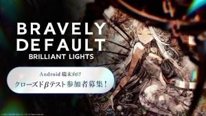 《勇氣默示錄》系列10週年紀念手遊新作《BRAVELY DEFAULT BRILLIANT LIGHTS》將於7月21日展開 CB 測試