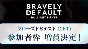 歡迎更多的勇者加入!手遊新作《BRAVELY DEFAULT BRILLIANT LIGHTS》追加 CBT 參與名額