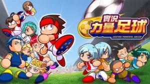 日本國民級體育手遊《實況力量足球》今日正式開服