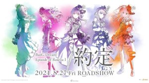 賭上熱情的華麗薔薇《BanG Dream! Episode of Roselia Ⅰ 約定》台灣最新上映日公開 確定8月27日戲院開唱