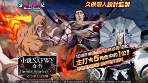 《BLEACH Brave Souls》推出「小說 SAFWY 合作 STEP UP 召喚―Untold Stories:壹―」!限定活動同時召開!