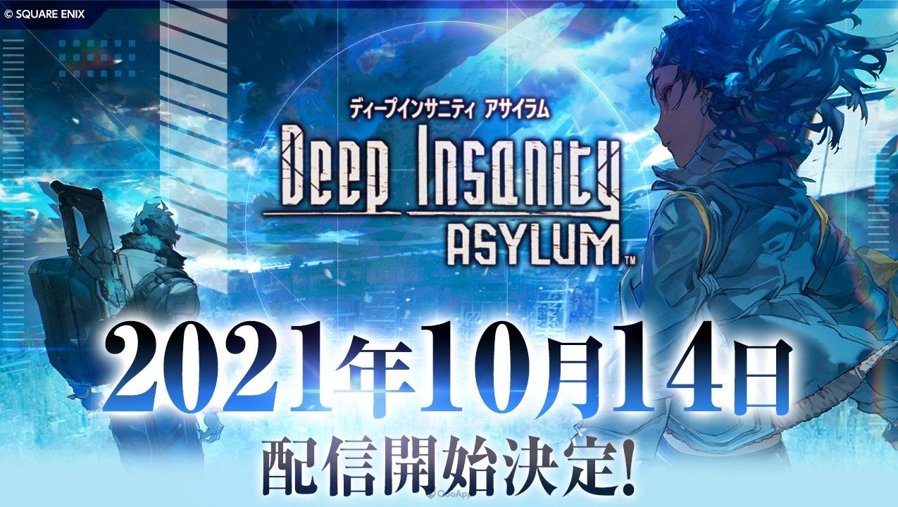 SE 大型多媒體企劃手遊《Deep Insanity ASYLUM》確定10月14日正式推出!電視動畫10月12日先行開播!