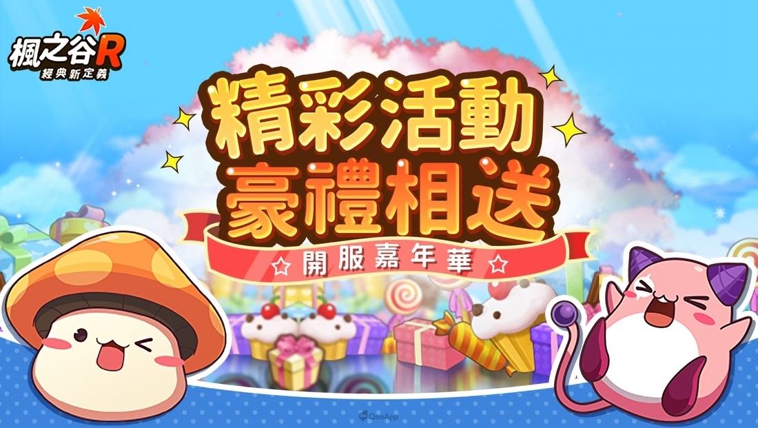 《楓之谷R:經典新定義》今日正式上線!開服嘉年華精彩活動豪禮相送!
