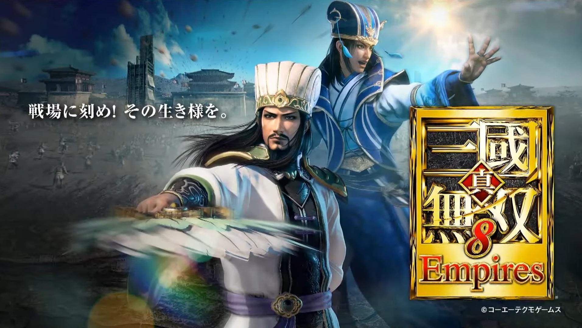 TGS2021:《真・三國無雙8 Empires》確定2021年12月23日發售 實機遊玩展示新戰鬥「攻城戰」與自創武將模式