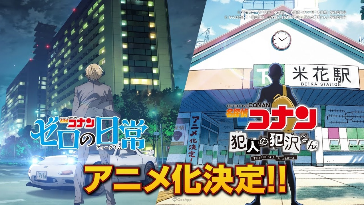 《名偵探柯南》兩大衍生作品《犯人・犯澤先生》&《零的日常》同時宣布動畫化!
