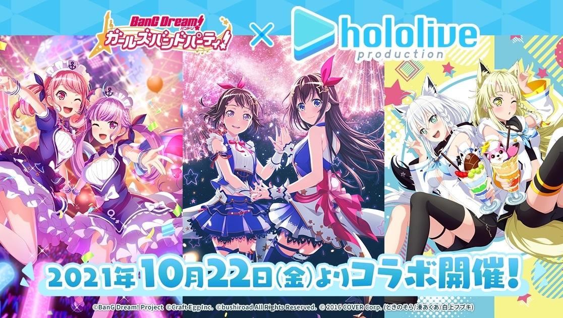 《BanG Dream! 少女樂團派對》×hololive 聯乘合作確定10月22日開始!將登場遊戲內限定合作 MV!