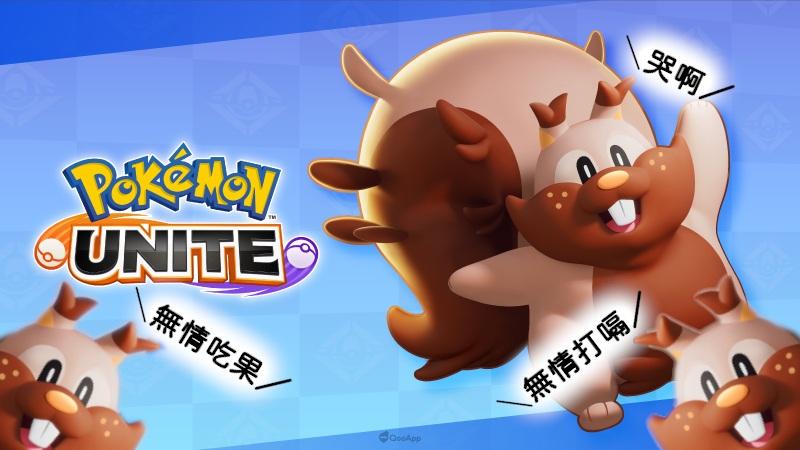 《寶可夢大集結》角色攻略:藏飽栗鼠——比支援角更補、跟攻擊角差不多的爆發力